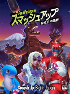 Smash Up: Big in Japan kiegészítő AJÁNDÉKTÁRGY
